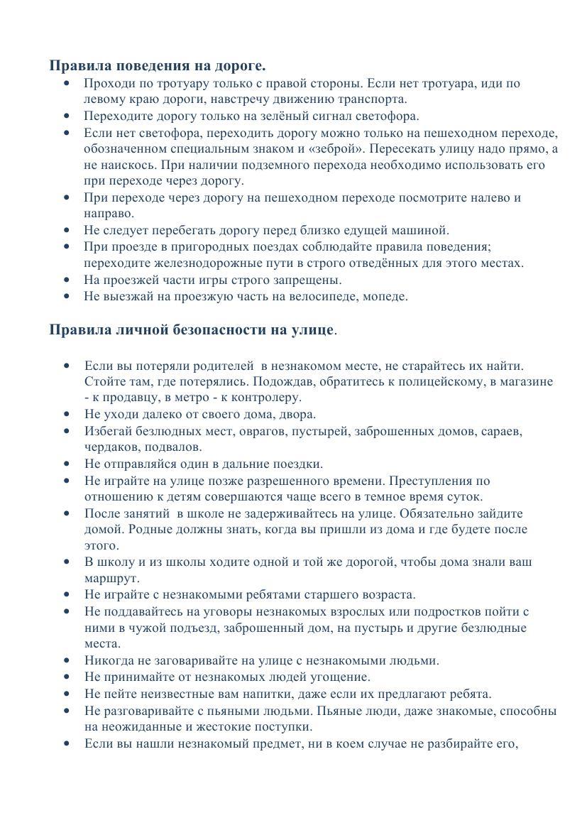 pamjatka_o_bezopasnosti_v_period_letnikh_kanikul_compressed_1